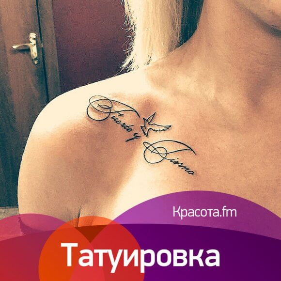 tattoo-nadpis-text-moscow